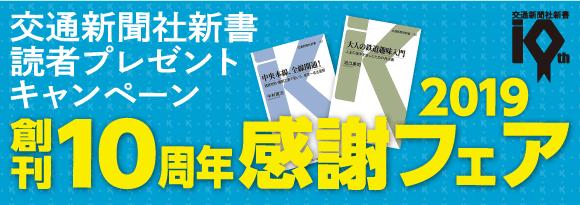 交通新聞社新書創刊10周年感謝フェア2019