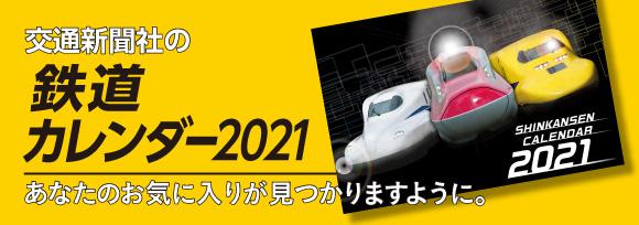 鉄道カレンダー2021