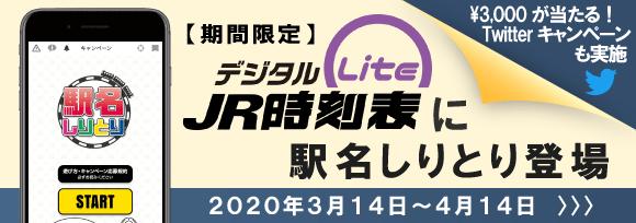 デジタルJR時刻表Lite駅名しりとりゲーム