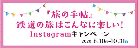 旅の手帖インスタグラムキャンペーン2020