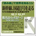 新幹線、国道1号を走る