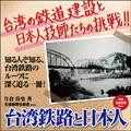 台湾鉄路と日本人