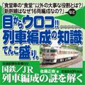 国鉄/JR列車編成の謎を解く