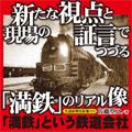 「満鉄」という鉄道会社