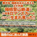 箱根の山に挑んだ鉄路