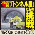 「動く大地の」鉄道トンネル