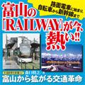 富山から拡がる交通革命