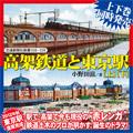 高架鉄道と東京駅 上