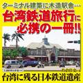 台湾に残る日本鉄道遺産
