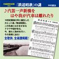 「鉄道唱歌」の謎