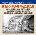青函トンネル物語