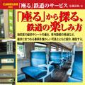 「座る」鉄道のサービス