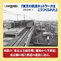 東京の鉄道ネットワークは こうつくられた
