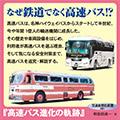 高速バス進化の軌跡