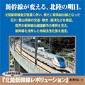 北陸新幹線レボリューション