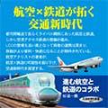 進む航空と鉄道のコラボ