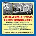 首都東京 地下鉄の秘密を探る