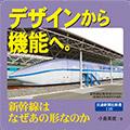 新幹線はなぜあの形なのか