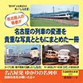 名古屋発ゆかりの名列車