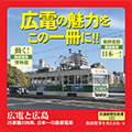 広電と広島