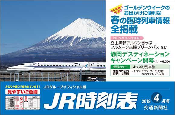 JR時刻表 4月号