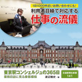 東京駅コンシェルジュの365日