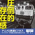 アニメと鉄道ビジネス