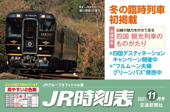 JR時刻表 2021年11月号