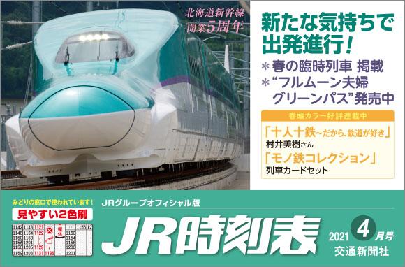 JR時刻表 2021年4月号