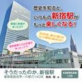 そうだったのか、新宿駅