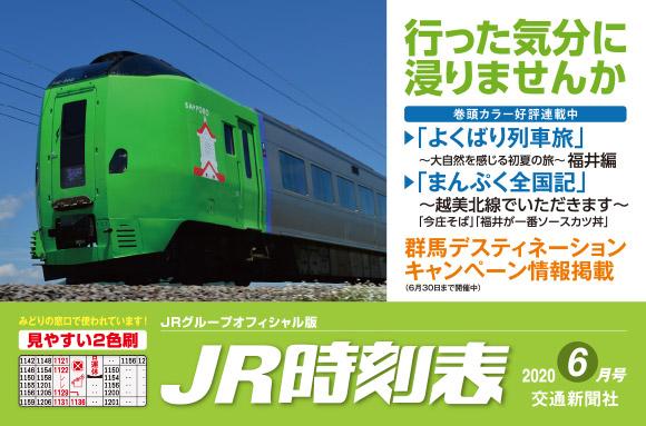 JR時刻表 2020年6月号