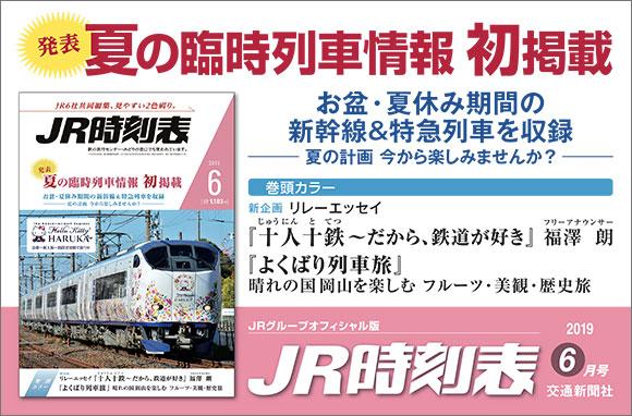 JR時刻表 6月号