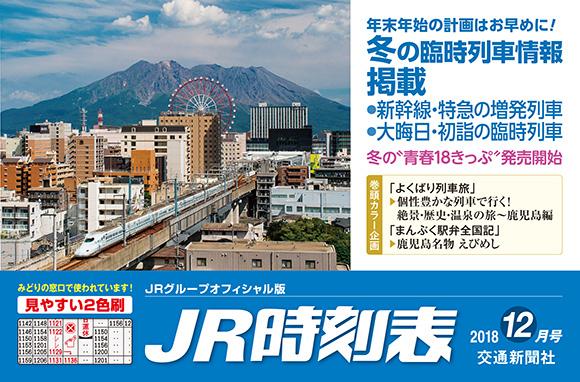 JR時刻表 12月号