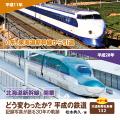 どう変わったか?平成の鉄道