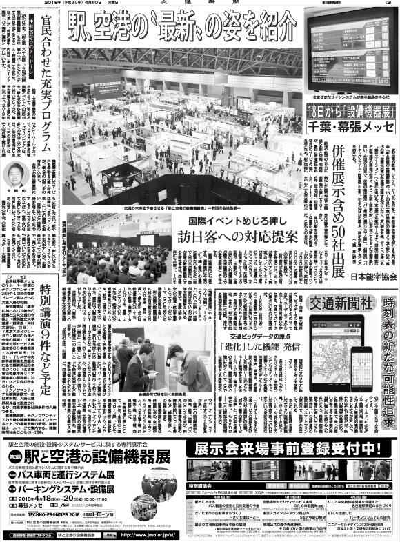 交通新聞 | 株式会社交通新聞社