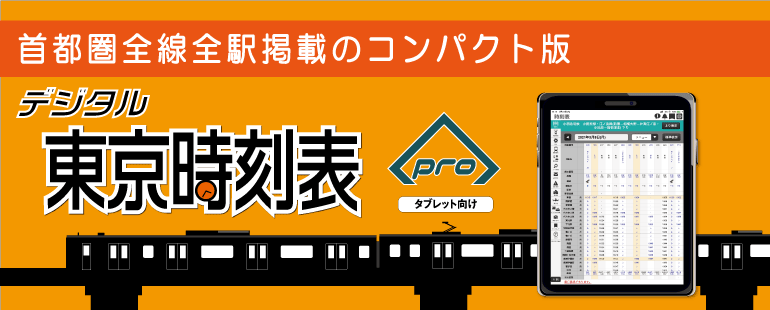 時刻 勝田 表 駅 時刻表・運賃