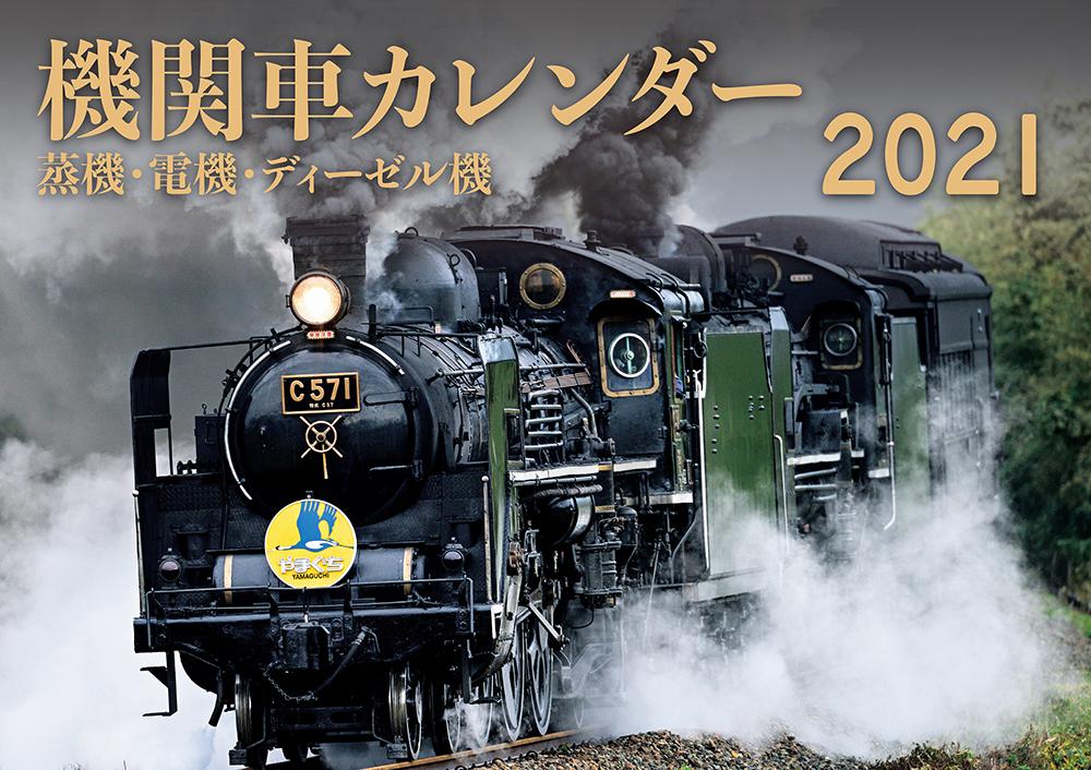 機関車カレンダー | 株式会社交通新聞社
