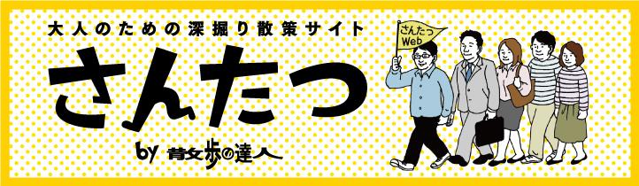 https://www.kotsu.co.jp/service/publication/sanpo/files/images/adfe57dea8a4d432f478ec39ee6b982ee6c41683.jpg